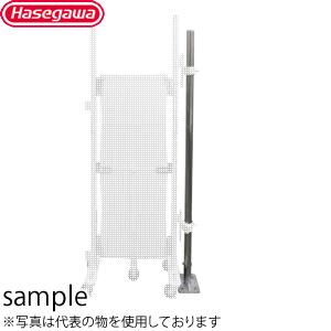 長谷川工業 オプション HXG-1260A用 取付柱(ステンレス) φ48.6mm 2.0m [送料別途お見積り]
