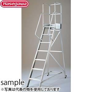 長谷川工業 アルミ組立式作業台 ライトステップ DA-210(1100手摺) フルセット手摺付 [大型・重量物]