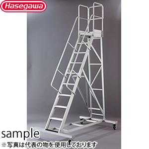 長谷川工業 アルミ組立式作業台 ライトステップ長尺型 DA-300A110 1100手摺付 [送料別途お見積り]