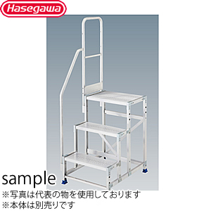 長谷川工業 ライトステップ用オプション 片側手摺 DB2.0-T2-7S110 手摺高:1100mm [個人宅配送不可]