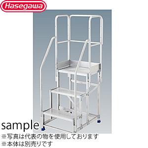 長谷川工業 ライトステップ用オプション フルセット手摺 DB2.0-T5F110 手摺高:1100mm [個人宅配送不可]