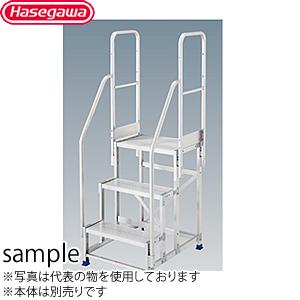 長谷川工業 ライトステップ用オプション 両側手摺 DBG1.0-T2W110 手摺高:1100mm [個人宅配送不可]
