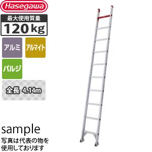 長谷川工業 アルミ製 1連はしご LX1-41 [個人宅配送不可]