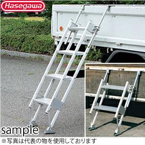 長谷川工業 トラック昇降はしご マルチステッパー 2段 MTS-40-2-900S [大型・重量物]