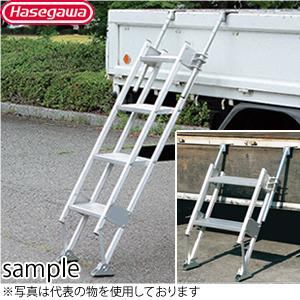 長谷川工業 トラック昇降はしご マルチステッパー 4段 MTS-40-4-1500S [大型・重量物]