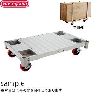 長谷川工業 軽量アルミ運搬台車 イットン台車 NAC1.0-1275 [個人宅配送不可]