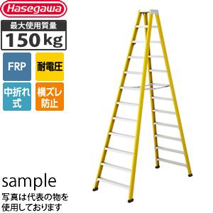 長谷川工業 FRP製電工用専用脚立 RGF1.0-36 [送料別途お見積り]