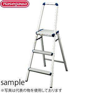 長谷川工業 アルミ製 上枠付踏台 3段 SREW-8 [個人宅配送不可]