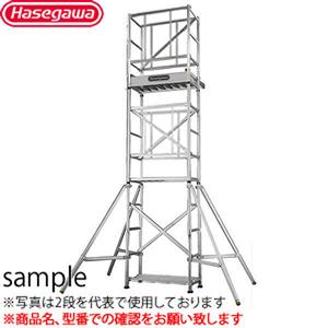 【期間限定】 長谷川工業 アルミ製 高所作業台 (快適ステージ) STV2.0-2 [個人宅配送不可]