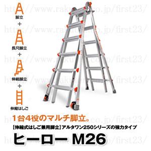 長谷川工業 伸縮式兼用脚立 ヒーローM26 LG-10126 [個人宅配送不可]