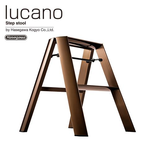 長谷川工業 ルカーノ(lucano) 2-step ML2.0-2J(BZ) 2段 ブロンズ 耐荷重100kg