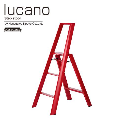 長谷川工業 ルカーノ(lucano) 3-step ML2.0-3(RD) 3段 レッド 耐荷重100kg