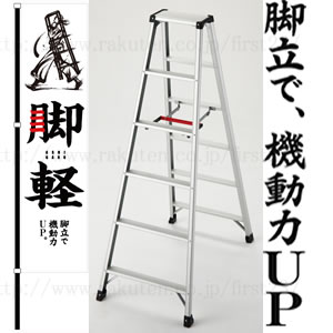 長谷川工業 アルミ製軽量専用脚立 脚軽(ASHIGARU) RZ2.0-18(6段) [配送制限商品]