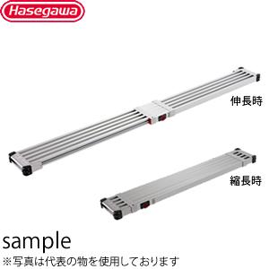 長谷川工業 アルミ製 伸縮式足場板 スライドステージ SSF1.0-270 スノコ式 両面使用タイプ [時間指定不可]【在庫有り】