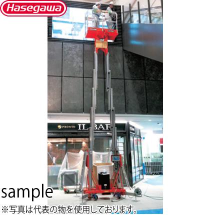 長谷川工業 高所作業台 ツインマスト式高所作業台 UL15EW AC [送料別途お見積り]