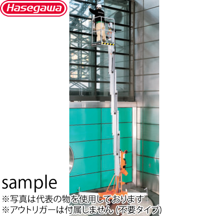 長谷川工業 マスト式高所作業台 UL20EI AC アウトリガー不要タイプ [送料別途お見積り]