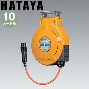 ハタヤ エアーホースリール エヤーマックM ADU-102 エアーマック