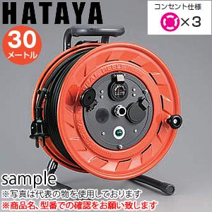 ハタヤ 三相200V型コードリール AP-302ML AP-302ML 30mコードリール 引掛け型 接地付 接地付 引掛け型, ハマナカチョウ:d8ec4ac7 --- data.gd.no
