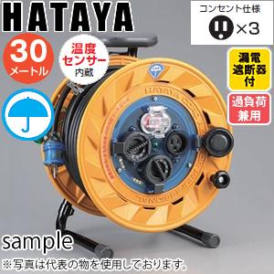 ハタヤ 屋外用リール BF-301K 30mコードリール 防雨型 過負荷兼用漏電遮断器・温度センサー・接地付