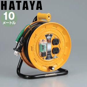 ハタヤ JT-3 BJIII-101K 10mコードリール