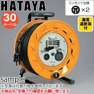 ハタヤ 三相200V型コードリール BL-332M 30mコードリール 漏電遮断器・接地付 ソフトケーブル