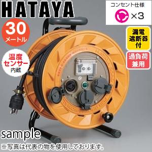 ハタヤ 単相100V型コードリール BR-301KL 30mコードリール 過負荷兼用漏電遮断器・温度センサー・接地付