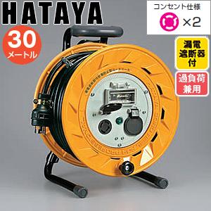 ハタヤ 三相200V型コードリール BR-302ML 30mコードリール 過負荷兼用漏電遮断器・接地付 引掛け型