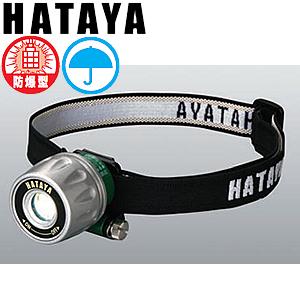 ハタヤ LED防爆型ヘッドランプ CEP-005D
