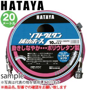 ハタヤ ソフトウレタン補助ホース EXSU-203RC