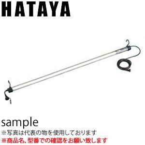ハタヤ レンカライト FPX-5