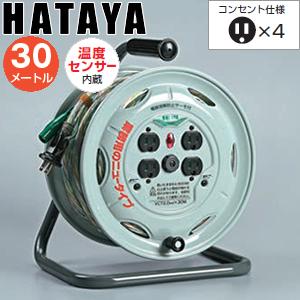 ハタヤ 業務用戦力リール GM-30K 30mコードリール 温度センサー・接地付(VCTソフトムケーブルへ変更)