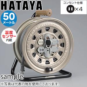 ハタヤ サンタイガーリール GT-50 50mコードリール 温度センサー付