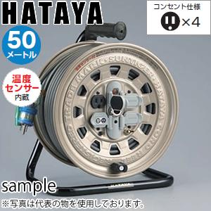 ハタヤ サンタイガーリール GT-501KX 50mコードリール 温度センサー・接地付
