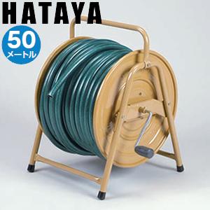 ハタヤ 普及型ホースリール HBF-50N