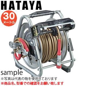 ハタヤ ナラシマキ高圧エヤーリール HDN-305 内径5mm×30m 高圧カプラ付