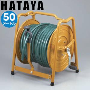 ハタヤ 大型業務用ホースリール LBF-50N