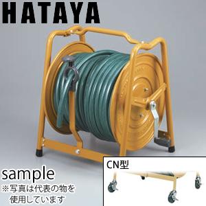 ハタヤ 大型業務用ホースリール LBF-50CN