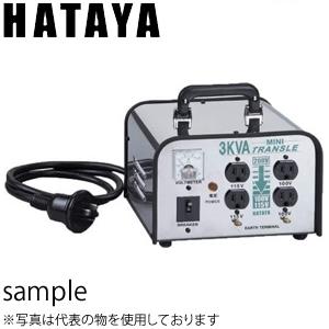 ハタヤ 降圧型変圧器 ミニトランスル LV-03CS 3kVA ダウントランス 200V⇒100V/115V
