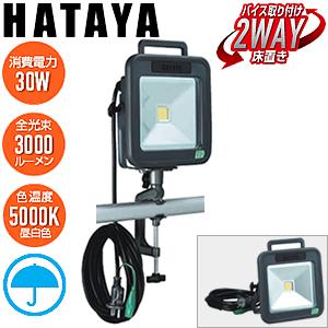 ハタヤ LED投光器 LEDケイ・ライト LWA-30 30W バイス・床置き兼用 【在庫有り】【あす楽】