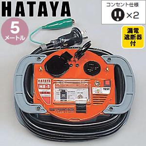 ハタヤ メタルセンサーリール MB-5 5mコード 金属感知機能付