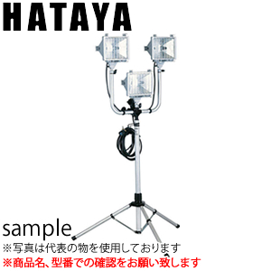 ハタヤ スタンド付ハロゲンライト PHBX-305N