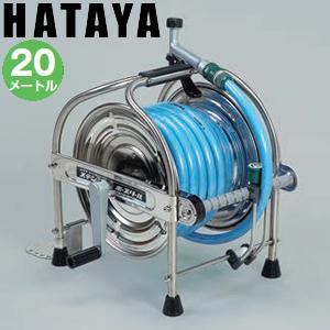 ハタヤ ステンレスホースリール SSA-20P 15×20m巻 耐圧防藻ホース付 【在庫有り】【あす楽】