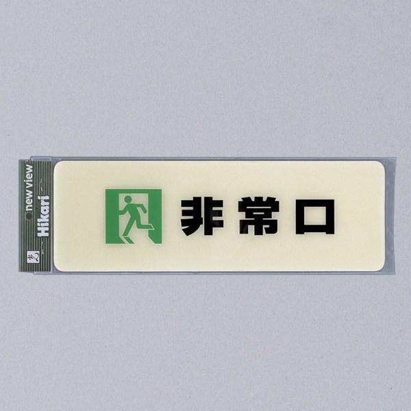 光 サインプレート 『非常口』 LU361-1 360mm×120mm×2mm 特殊透明ウレタン系樹脂+蓄光性蛍光体 テープ付