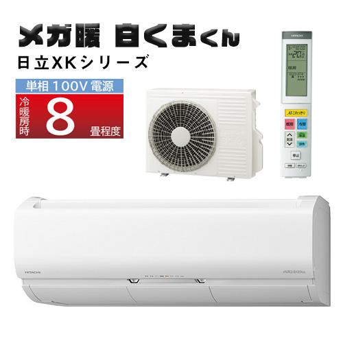 店舗良い 日立 ルームエアコン メガ暖白くまくん XKシリーズ 本体・室外機・リモコン RAS-XK25L W+RAC-XK25L [個人宅配送], カイダムラ b60e548a