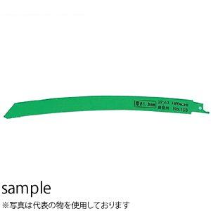 日立工機(HiKOKI) 湾曲セーバソーブレード No.0000-4411 ブレードNo.153 250L(14山) マトリックスII(SKH56) 50枚入