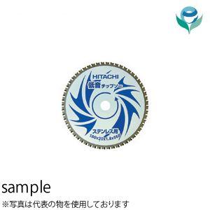 日立工機(HiKOKI) チップソー(ステンレス用低音刃) No.0032-9037 外φ180×アサリ1.8×穴20mm 56P