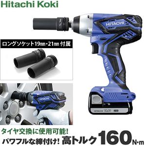 HiKOKI(日立工機) 14.4V/1.3Ah コードレスインパクトレンチ FWR14DGL(LEGK)【在庫有り】【あす楽】
