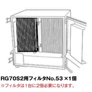 日立工機(HiKOKI) 集じん機(RG70S2)用フィルタ No.53 :1個価格(300-800)