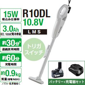 日立工機(HiKOKI) 10.8V/3.0Ah コードレスクリーナー R10DL(LMS) トリガスイッチ【在庫有り】【あす楽】