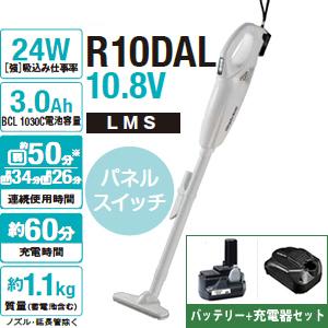 日立工機(HiKOKI) 10.8V/3.0Ah コードレスクリーナー R10DAL(LMS) パネルスイッチ【在庫有り】【あす楽】
